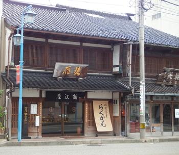 金沢にある「落雁 諸江屋」は嘉永二年創業の老舗菓子店。伝統あるお菓子たちは、昔も今も人々の心を癒してくれます。
