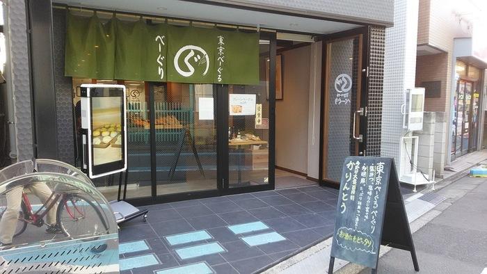 """東西線の西葛西駅から歩いて4~5分のところにある「東京べーぐる べーぐり」は、""""おいしい、楽しい、体にいい""""をコンセプトにしたベーグル専門店です。"""