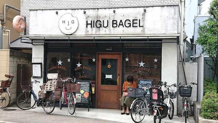 都営地下鉄三田線の板橋本町駅から徒歩10分のところにある「HIGU BAGEL&CAFE(ヒグベーグル&カフェ)」は、メディアにも度々登場する人気店です。