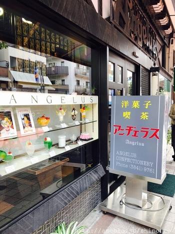 東京メトロ銀座線・浅草駅から徒歩約5分の「アンヂェラス」。「洋菓子・喫茶」と書かれた看板の通り、スイーツが美味しいお店です。店前のディスプレイも可愛いので、ぜひチェックして。