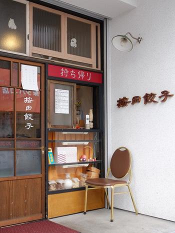 代々木上原駅西口から歩いて約3分のところにある「按田餃子」。アジアンテイストでレトロな雰囲気が漂います。