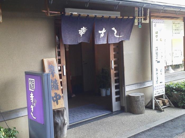 「川越 幸すし(こうすし)」は、川越氷川神社から徒歩約9分のところにあるお店です。明治11年創業の老舗で、江戸前にぎりや、旬の素材を使った本格日本料理が食べられるのが特徴。店内は、大人の上質な雰囲気の「鮨カウンター」、庭園が眺められる完全個室の「奥座敷」、カジュアルな雰囲気の「二階和食堂」の3つに分かれています。