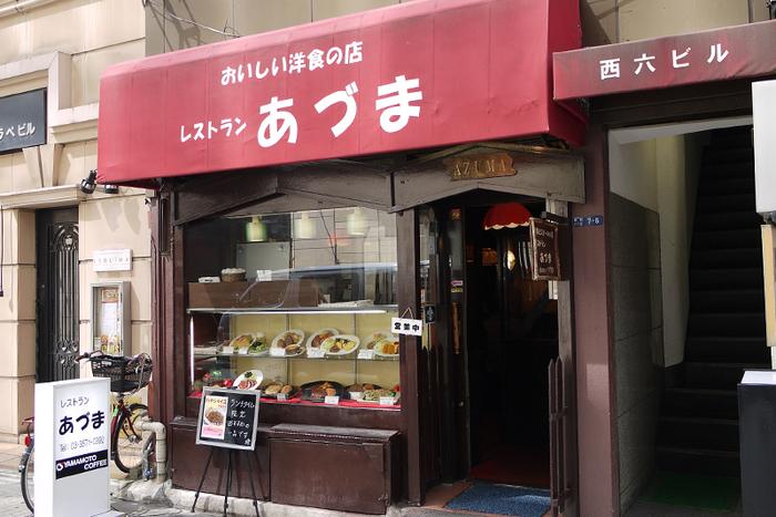 銀座駅から歩いて約3分、有楽町駅から歩いて約7分の場所にある「レストランあづま」。クラシックで可愛らしい外観の、昔ながらの洋食屋さんです。