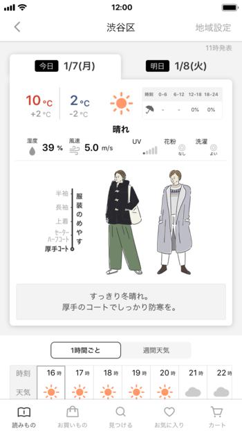 その日の天気に合わせた服装を「半袖、長袖、上着、セーター/ハーフコート、厚手コート」の5段階で表示しています。一目でわかる服装のめやすや体感を考慮したコメントなど、毎朝のコーデ決めのヒントとして使っていただけます。  またキナリノらしい、ナチュラルなコーデイラストに朝から癒されそうですね*