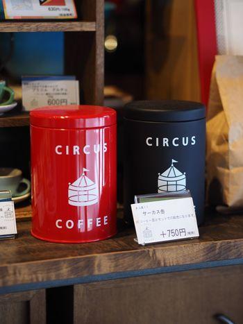こちらはコーヒー豆の保存に便利な「サーカス缶」。可愛いデザインとおしゃれなカラーリングが魅力的です。自家焙煎のコーヒー豆+サーカス缶の素敵なセットは、大切な方へのギフトにぜひおすすめですよ。