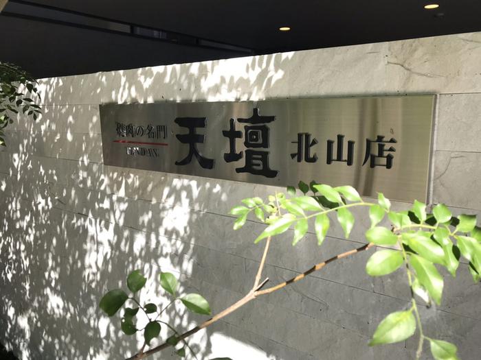 祇園に本店を構えている『天壇(てんだん)』は、1965年に創業という長い歴史を持つ名の知れた焼肉の名店です。2018年に北山店がオープンし賑わいを見せています。