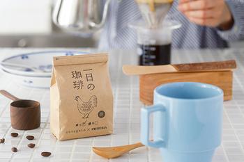 オリジナル商品だけではなく、様々なショップとのコラボレーションから生まれた美味しいブレンドコーヒーも大人気です。こちらは暮らしの道具店『cotogoto(コトゴト)』さんとコラボした「一日の珈琲」。朝・昼・夜の3つのブレンドのパッケージには、それぞれ鶏・猫・フクロウの可愛いイラストがデザインされています。