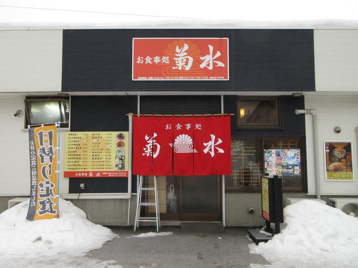 赤い暖簾が目印の「菊水」は、市場で働いている人も太鼓判のお店。海鮮丼はもちろんですが、焼き魚定食も好評なので、生魚が苦手なお連れ様がいても安心ですよ。