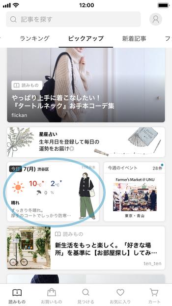 新しく、キナリノアプリのトップページに登場した『天気予報』。気象庁から発表される天気予報データを元に作られているので、安心してご覧いただけますよ。 トップページにはその日の天気や、気温に合わせたコーデイラストが表示されています。  青丸で囲ったページをタップすると…
