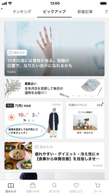 キナリノアプリをダウンロードまたは最新バージョンにアップデートすると、新たに『天気予報』コンテンツがトップページに表示されます。 青丸で囲った文言をタップして、お住まいの地域を設定します。