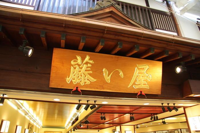 広島を訪れたら、忘れちゃいけないのが「もみじ饅頭」の存在。名物ということもあり、数多くのお店から、個性豊かな「もみじ饅頭」が販売されています。こちら、もみじ饅頭の老舗である「藤い屋」は、金色の文字看板が目印。