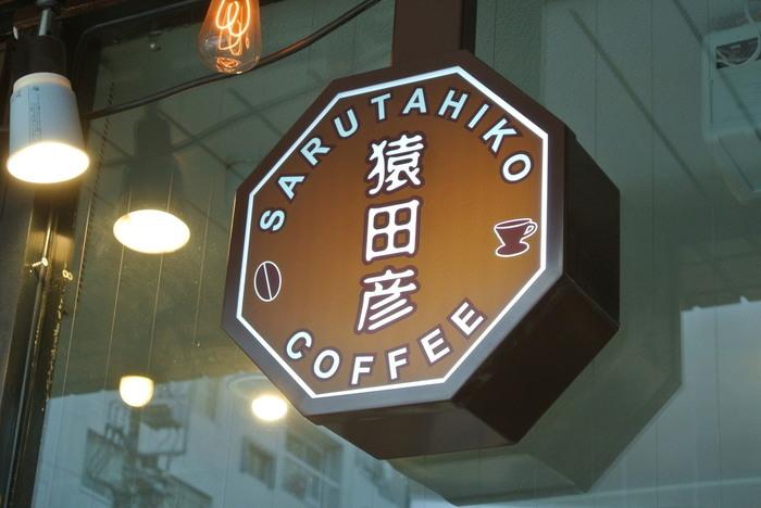 """続いてご紹介するのは東京・恵比寿本店を中心に、国内外に展開するグローバルなコーヒー専門店「猿田彦珈琲」さん。""""たった一杯で幸せになるコーヒー屋""""をコンセプトに、焙煎から抽出までこだわりぬいたスペシャルティコーヒーを提供しています。2014年に缶コーヒーを監修した事でも話題となり、多くの珈琲愛好家から愛されている有名なお店です。"""
