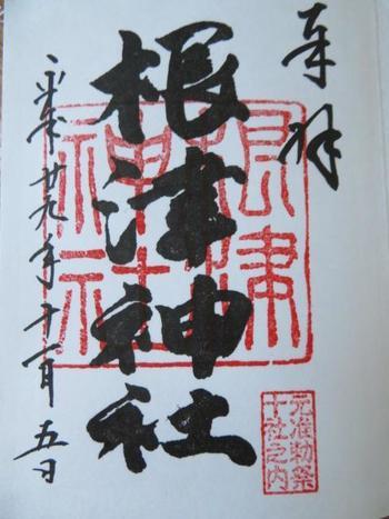 根津神社でいただける御朱印は、根津神社、乙女稲荷神社、駒込稲荷神社の3つです。 根津神社の御朱印は力強さを感じる書体ですね。