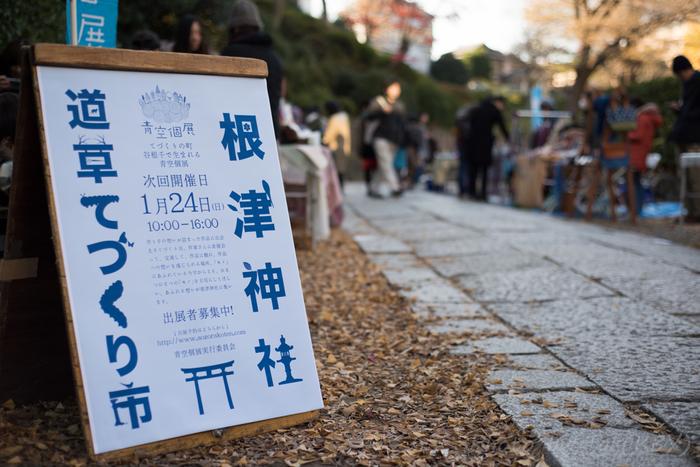 他にも根津神社では青空個展の『道草てづくり市』が毎月開催されています! いろんなハンドメイド作家さんたちが出店したりワークショップを行います。 作家さん本人とお話できるのも『てづくり市』の魅力です。ぜひ会話をしながら楽しんでいただきたいです。