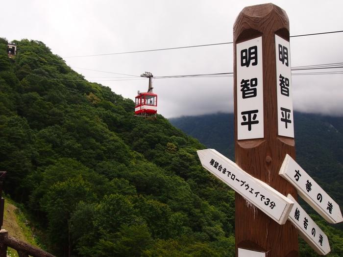 華厳の滝と中禅寺湖を一望できる「明智平(あけちだいら)」。日光から中禅寺湖に向かう第二いろは坂の終点近くにあります。さらにロープウェイで3分ほどのぼった展望台は、絶景が眺められると人気の観光スポットです。