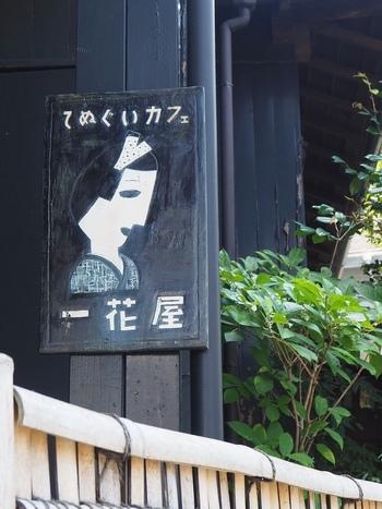 長谷駅より徒歩5分、店名の通り「手ぬぐい」を販売している古民家カフェ「てぬぐいカフェ 一花屋」。かわいらしい看板は見逃してしまうひとが多いので、お気をつけて。