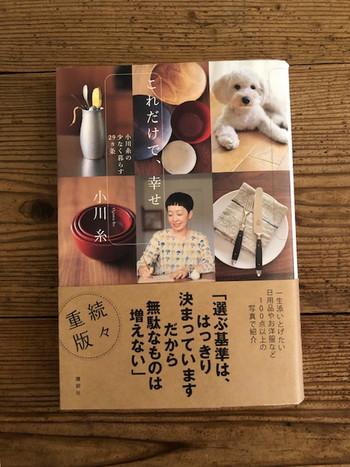 はじめにご紹介するのは、「食堂かたつむり」で知られる小説家・小川糸さんのエッセイ。身近なものをこだわって選ぶこと、また「少なく贅沢に」暮らすことに向き合える一冊です。  「食堂かたつむり」には丁寧につくられた美味しい料理が登場しますが、実は小川さんご自身も、日常を大切に生きる達人なんですよ。