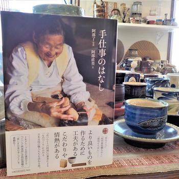 日本各地の職人さんを取材したフォトエッセイ「手仕事のはなし」。  手仕事のこだわりエピソードを美しい本にまとめあげたのは、写真家・阿部了さんと、ライター・阿部直美さんご夫妻。実はあたたかい日常を捉えるのがお得意で、人気エッセイ『おべんとうの時間』シリーズ、またNHKの番組「サラメシ」の人気コーナーを書籍化した『おべんとうの人』を手がけられています。お弁当ハンターとして知られるお方なんですよ。