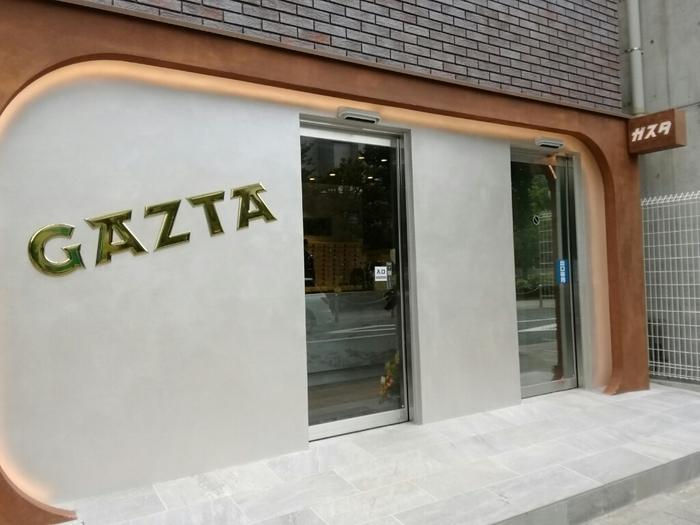 白金高輪駅から徒歩2分ほどの所にある、テイクアウトのバスクチーズケーキ専門店「GAZTA(ガスタ)」。バスクチーズケーキ発祥の「La Vina(ラ・ヴィーニャ)」から、世界で初めてレシピを受け継いだシェフ・パティシエールのお店です。売り切れ次第閉店になるので、早めの来店がおすすめです。