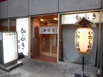 40品以上のいわし料理を味わえる日本料理のお店。厳選された焼酎、日本酒、泡盛とともに、絶品のいわし料理を堪能できます。