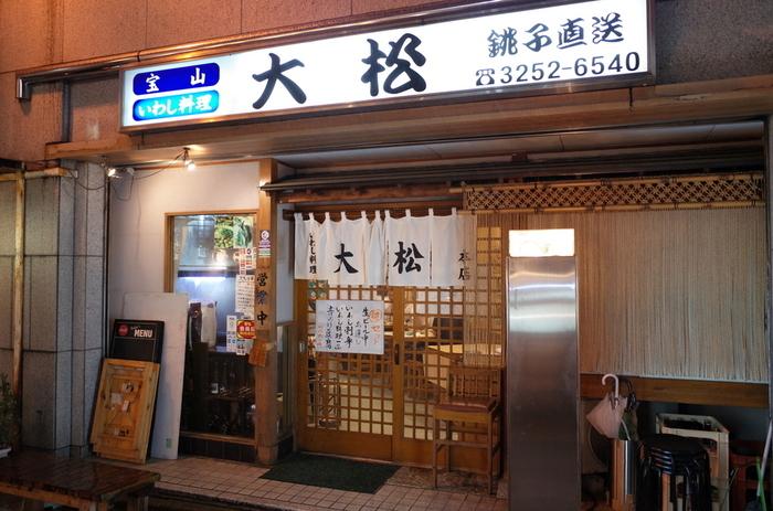 活いわし料理で知られた、東京は神田の名店「大松」。いわし料理はほとんどが350円で、その他一品料理は250円からあるそうです。家庭的な雰囲気のリーズナブルさが人気。