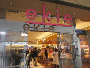 そんな「広島駅」周辺は、広島グルメが楽しめるオススメのグルメエリアとしても有名。  そこで、広島駅での乗車時間まであまり時間がない!という忙しい観光客の方にもおすすめしたいのが、広島駅の中にある複合商業施設「ekie(エキエ)」でのグルメの楽しみ方* 「ekie」にあるおすすめのお店をご紹介します。