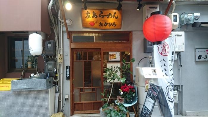 広島駅南口から歩いて5分ほどの立地にある「広島ラーメン たかひろ」。ランチタイムは普通のラーメン屋さんの趣ですが、夜は美味しいお酒と一緒にバリエーション豊富なラーメンが楽しめる人気店なんですよ。