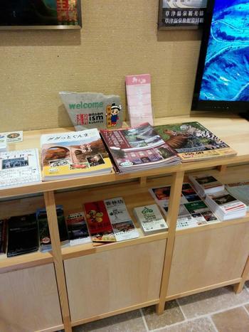 草津観光の情報収集をするなら、草津温泉バスターミナル1階の観光協会がおすすめ。周辺エリアの地図や割引券も置いてあって便利ですよ。