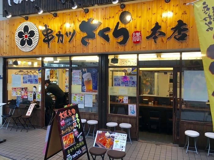 地下鉄御堂筋線「なんば駅」および、南海・近鉄・阪神・JRそれぞれの「難波駅」から徒歩約3分の距離にあるアクセスの良い「串カツ さくら 本店」。