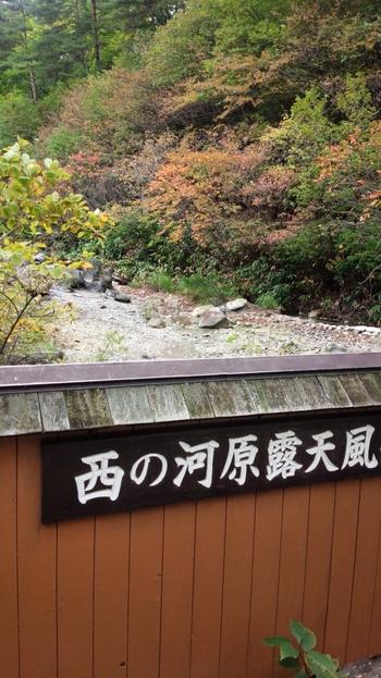 「西の河原露天風呂」は、先ほどご紹介した西の河原公園の敷地内にあります。草津温泉随一の広さを誇る、開放感抜群の露天風呂が魅力。