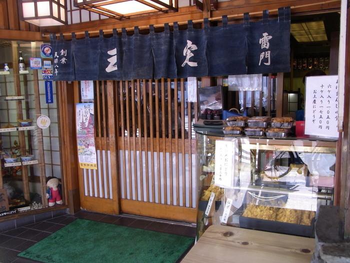 東京メトロ銀座線・東武伊勢崎線浅草駅から徒歩約1分の場所、雷門の脇にある「雷門 三定」。1837年創業、老舗の味が味わえる天ぷら屋さんです。