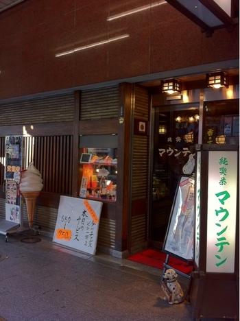 つくばエクスプレス・浅草駅から歩いて約4分のところにある「純喫茶マウンテン」。レトロな雰囲気漂う店構えの純喫茶です。