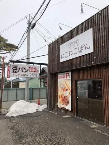 七飯町にある「にこにこぱん」は、北斗市七重浜の「ジョリ・ジュワ・ジョイス」が移転&お店の名前を変えて2017年7月にオープンしたお店です。お店の前と裏に駐車場が計6台ぶんあるので、車での訪問もしやすいのが嬉しいですね。