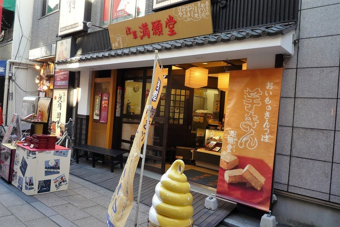 浅草駅から歩いて約3分の場所にある「満願堂 浅草店」。焼き芋ソフトや芋きんなど、お芋のスイールが人気の和菓子店です。