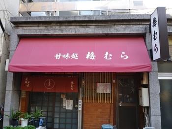 東武浅草駅の北口から徒歩約8分のところにある「梅むら」。「孤独のグルメ」の漫画でも紹介された、老舗甘味処です。