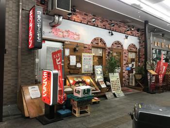 銀座線・浅草駅雷門出口から徒歩約5分の「モンブラン」。TVやメディアでもよく紹介されるハンバーグの名店です。