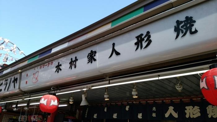 浅草駅から徒歩約2分、仲見世通り内にある「元祖木村家人形焼本舗 」。元祖との呼び声高い、人形焼の老舗です。