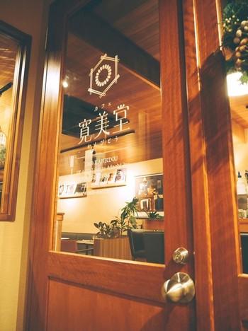 旧日光街道に面した「カフェ 寛美堂」は、心地良い音楽とほんのり暖かい明かりが気持ちのよいお店。2階にある木の扉を開けると、温もりのある空間が広がっています。