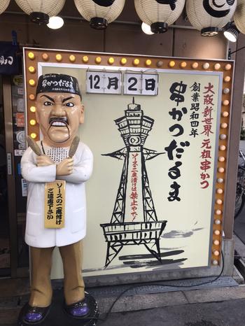 1929年(昭和4年)に新世界でオープンした「だるま」は大阪式の串カツ発祥の店として知られています。