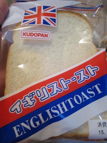 ご当地菓子パンファンならお馴染みの「イギリストースト」。地元青森では「くどぱん」と親しまれている「工藤パン」が誇るロングセラーの菓子パンです。