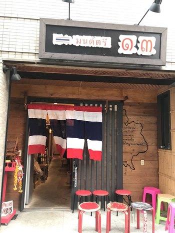 異国情緒ただようこのお店は、ちょっと珍しいタイ料理が食べられる「モンティー」。浅草にあった「モンティー」が移転して本所吾妻橋にお店を構えています。ふわりと引き寄せられそうな、不思議な魅力がありますね。