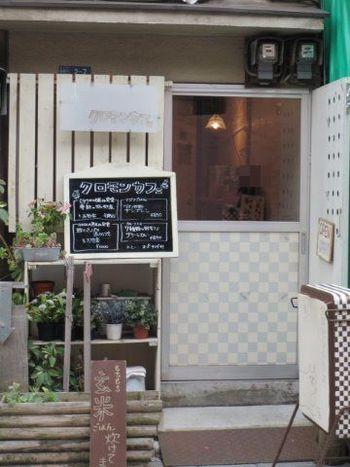 昭和レトロなカフェでこたつランチを楽しみたい方は、北品川の駅から5分ほどのところにある「クロモンカフェ」がおすすめ。古民家をリノベーションした建物は、小さくてかわいらしい雰囲気が魅力。