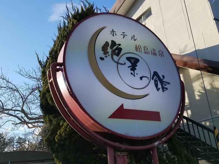 松島海岸駅から徒歩約20分の場所に位置する「ホテル絶景の館」。海岸のすぐそばに位置し、その名の通り日本三景松島の絶景を見ることができるホテルです。8名以上だと、12:00~15:00の間に温泉と昼会食を楽しむことのできる日帰りプランが予約可能。ご家族やご親戚みんなでゆっくり過ごしたり、仲良しグループで集まったりするのにおすすめです。