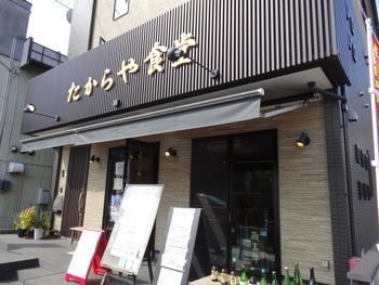 「たからや食堂」は松島海岸駅から徒歩約1分というアクセスの良さで、初めて松島を訪れる方にもおすすめのお店。松島近郊でとれた新鮮な海鮮を、宮城のおいしいお米と一緒にいただける老舗の食堂です。
