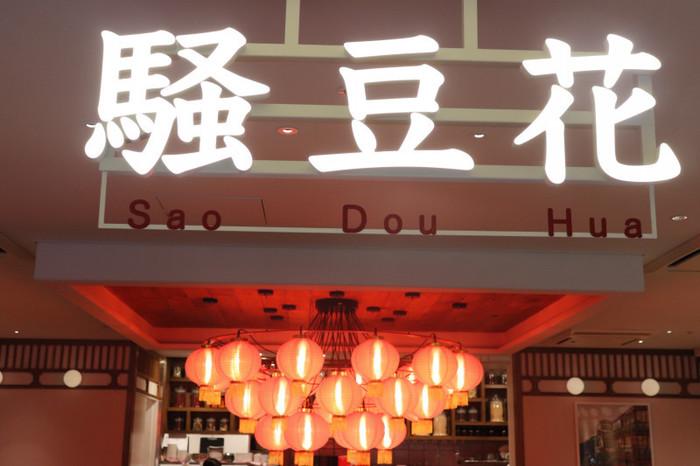 台湾の伝統的スイーツ「豆花」が有名な台湾の人気店「騒豆花」が日本に初上陸!