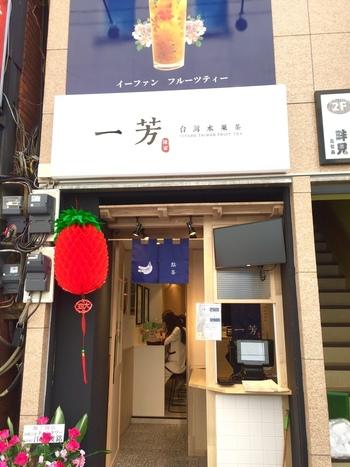 台湾で大人気のフルーツティーのお店「一芳」が2018年、浅草と新宿に満を期してオープンしました!