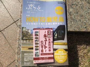 車を持たずに観光地へ行ったなら、電車やバスを上手く使いたいですよね。  そこでおすすめしたいのが、鹿児島市内ほとんどの公共交通機関が乗り放題になる共通利用券『キュート(CUTE)』。とっても便利ですよ。