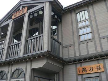 「白旗の湯」の隣にある、大正ロマン風の建物の「熱乃湯」。草津節にのせて行われる湯もみのショーを見ることができます。