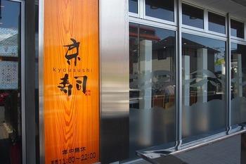食べログで全国の回転寿司で1位になったことのある名店「京寿司」。食べログで1位というと格式高いイメージがありますが、こちらのお店は気軽に入れます。地元の人からも愛される人気と実力を兼ね備えた回転寿司店です。