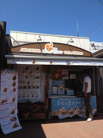 「道の駅うずしお」内にある「淡路島オニオンキッチン」。淡路島産の食材をふんだんに使ったご当地バーガーが人気で、なんと全国ご当地バーガーグランプリで1位と2位を獲得したそうです。